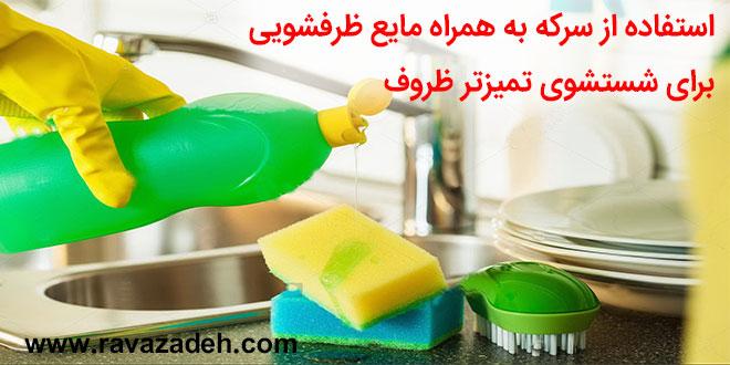 توصیه بهداشتی: استفاده از سرکه به همراه مایع ظرفشویی در شستشوی ظروف