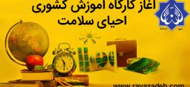 آغاز کارگاه آموزش کشوری احیای سلامت (طب اسلامی-ایرانی)