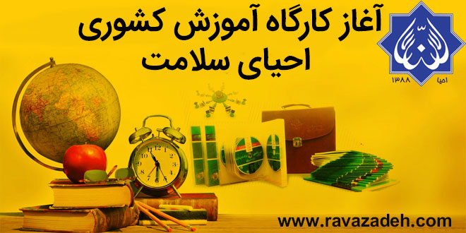 تصویر از آغاز کارگاه آموزش کشوری احیای سلامت (طب اسلامی-ایرانی)