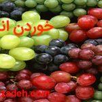 خوردن انگور
