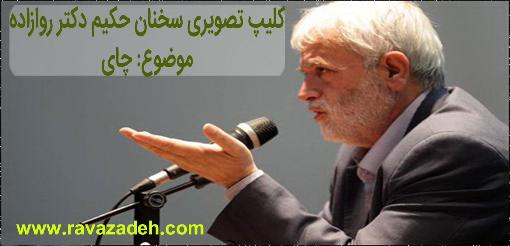 Photo of چای + کلیپ تصویری سخنرانی حکیم دکتر روازاده