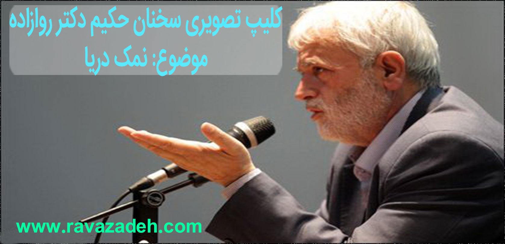 Photo of نمک دریا + کلیپ تصویری سخنرانی حکیم دکتر روازاده