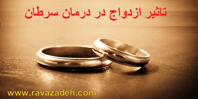 تاثیر ازدواج در درمان سرطان