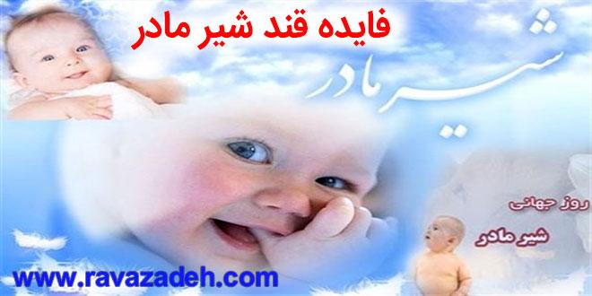 Photo of فایده قند شیر مادر در مقابله با عفونت های کُشنده نوزاد