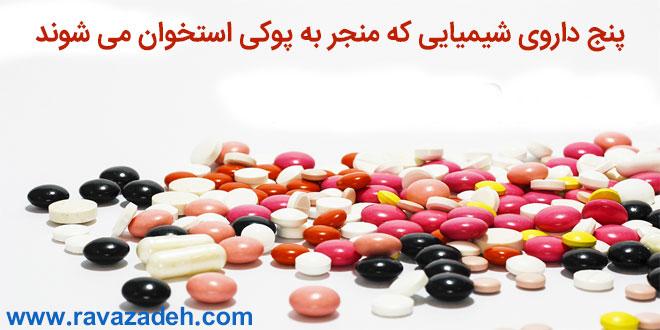 Photo of پنج داروی شیمیایی که منجر به پوکی استخوان می شوند