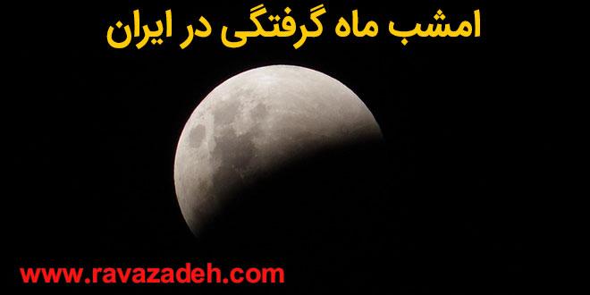امشب ماه گرفتگی در ایران