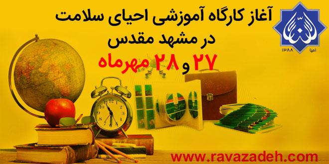آغاز کارگاه آموزشی احیای سلامت در مشهد مقدس پنج شنبه و جمعه مورخ ۲۷ و ۲۸ مهرماه ۱۳۹۶