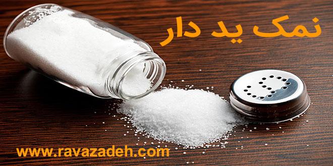 Photo of نمک ید دار