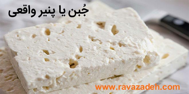 جبن یا پنیر واقعی