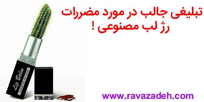 Photo of تبلیغی جالب در مورد مضررات رژ لب!