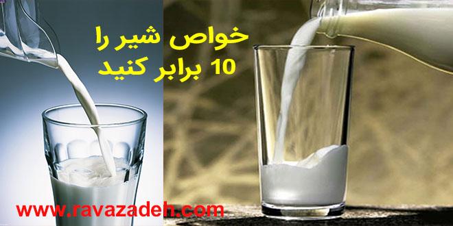 خواص شیر را ۱۰ برابر کنید