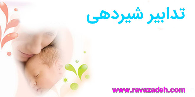  تدابیر شیردهی