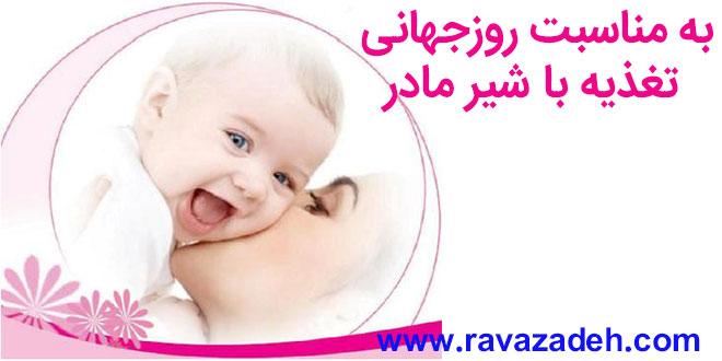 Photo of به مناسبت روزجهانی تغذیه با شیر مادر