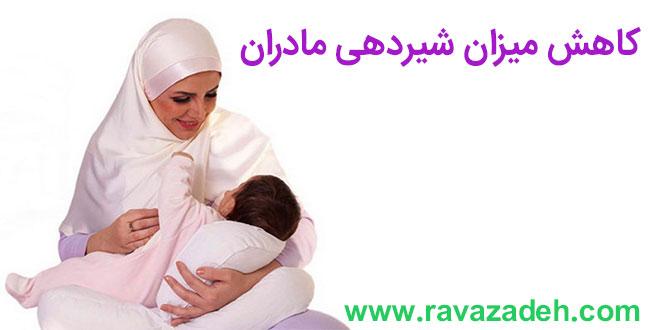 کاهش میزان شیردهی مادران