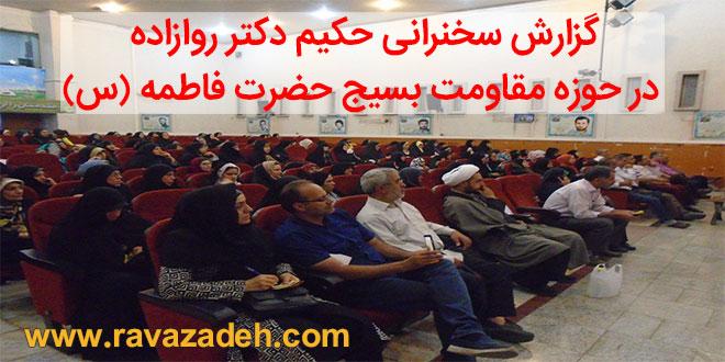 گزارش سخنرانی حکیم دکتر روازاده در حوزه مقاومت بسیج حضرت فاطمه (س) نازی آباد + تصاویر