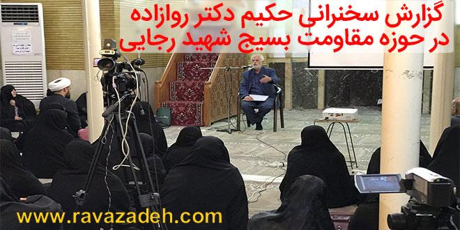 گزارش سخنرانی حکیم دکتر روازاده در حوزه مقاومت بسیج شهید رجایی + تصاویر