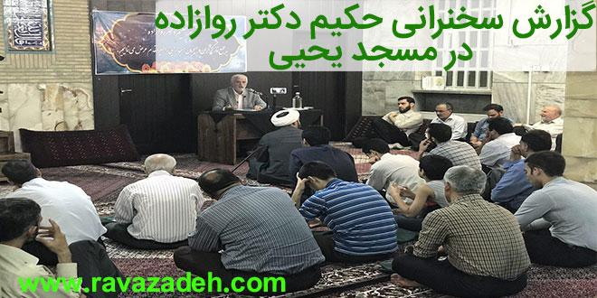 گزارش سخنرانی حکیم دکتر روازاده در مسجد یحیی + تصاویر