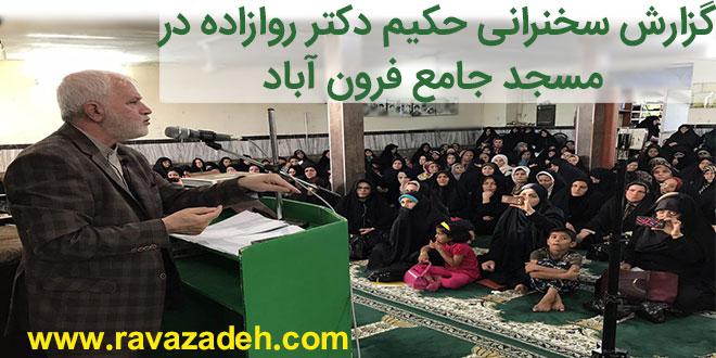 گزارش سخنرانی حکیم دکتر روازاده در مسجد جامع فرون آباد + تصاویر