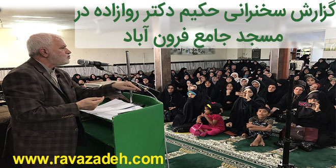 Photo of گزارش سخنرانی حکیم دکتر روازاده در مسجد جامع فرون آباد + تصاویر