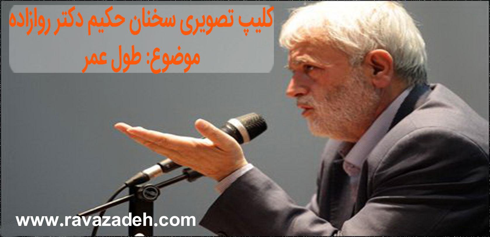 Photo of طول عمر + کلیپ تصویری سخنرانی حکیم دکتر روازاده