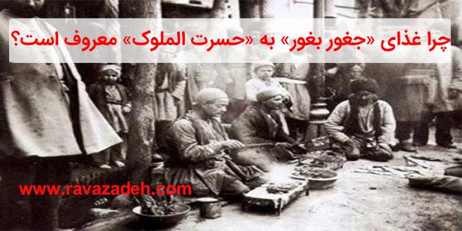 Photo of چرا غذای «جغور بغور» به «حسرت الملوک» معروف است؟