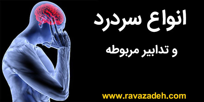 Photo of انواع سردرد و تدابیر مربوطه