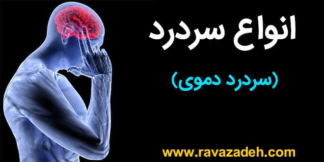 انواع سردرد و تدابیر مربوطه (سردرد دموی) بخش سوم