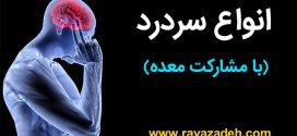 انواع سردرد و تدابیر مربوطه (سردرد با مشارکت معده) بخش هفتم
