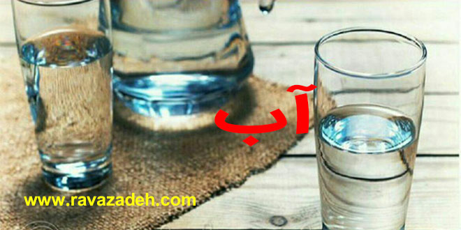 منع نوشیدن آب، هنگام غذا خوردن