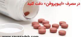 عوارض مصرف «ایبوپروفن»