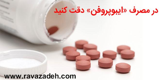 Photo of عوارض مصرف «ایبوپروفن»