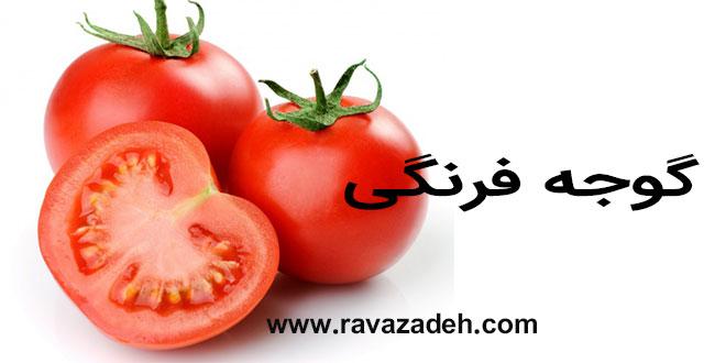 گوجه فرنگی یا سمی به ظاهر خوردنی!!