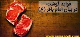 فواید گوشت در بیان امام باقر (ع)