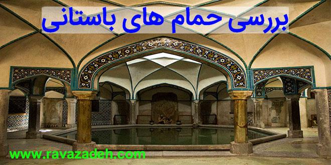 Photo of بررسی حمام های باستانی