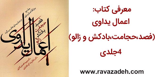 Photo of معرفی کتاب: اعمال یداوی(فصد،حجامت،بادکش و زالو) 4جلدی