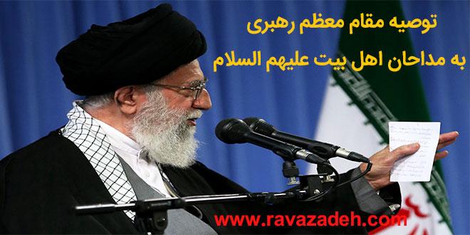 توصیه مقام معظم رهبری به مداحان اهل بیت علیهم السلام