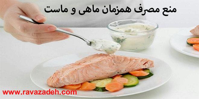 Photo of منع مصرف همزمان ماهی و ماست