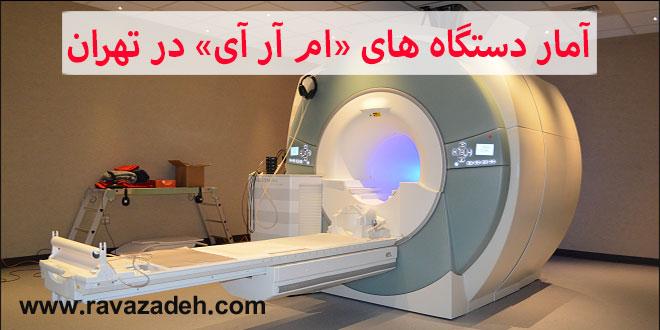 آمار دستگاه های «ام آر آی» در تهران
