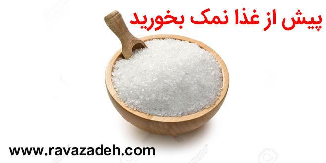 پیش از غذا نمک بخورید