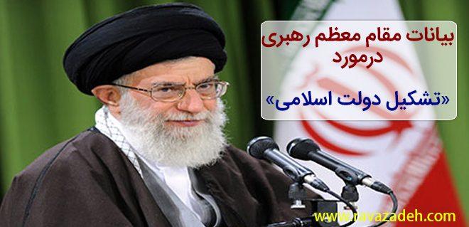 بیانات مقام معظم رهبری درمورد «تشکیل دولت اسلامی»