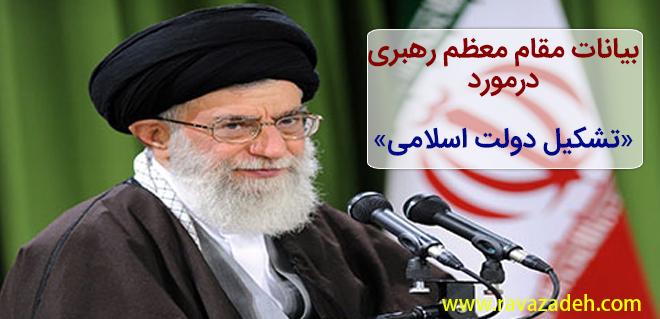 Photo of بیانات مقام معظم رهبری درمورد «تشکیل دولت اسلامی»