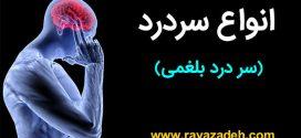 انواع سردرد و تدابیر مربوطه (سردرد بلغمی) بخش پنجم