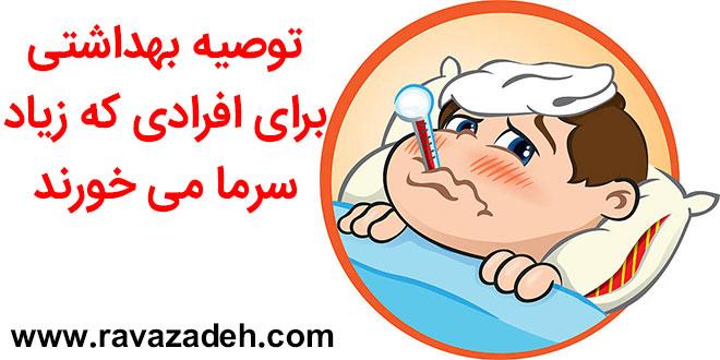 Photo of توصیه بهداشتی برای افرادی که زیاد سرما می خورند