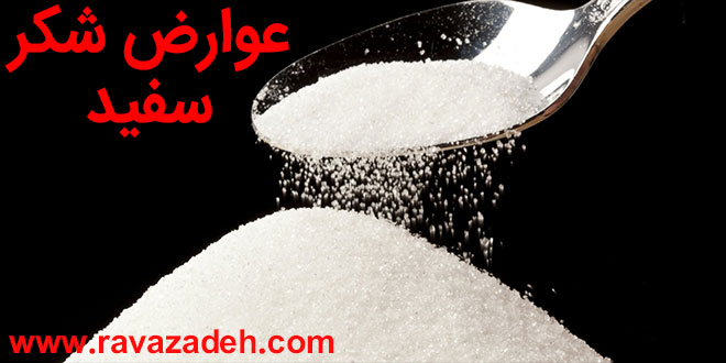 Photo of عوارض شکر