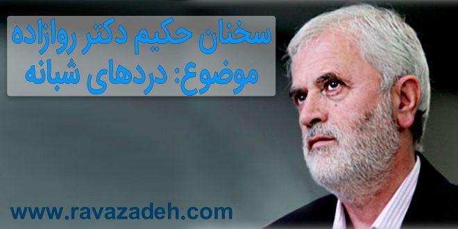 علت دردهای شبانه + کلیپ تصویری سخنرانی حکیم دکتر روازاده