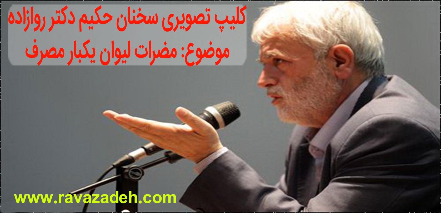 Photo of مضرات لیوان یکبار مصرف + کلیپ تصویری سخنرانی حکیم دکتر روازاده