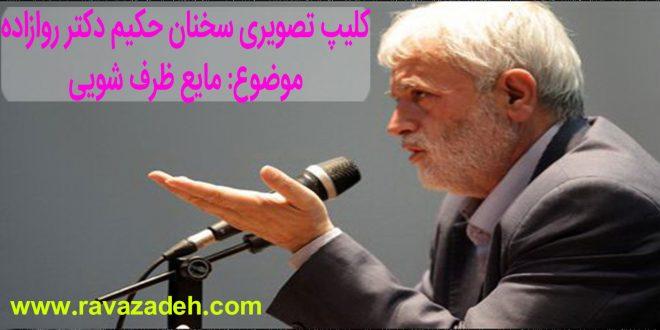 مایع ظرف شویی + کلیپ تصویری سخنرانی حکیم دکتر روازاده