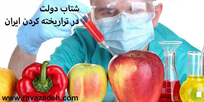 Photo of شتاب دولت در تراریخته کردن ایران