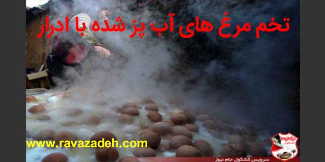 Photo of خوراک چینی ها؛ تخم مرغ های آب پز شده با ادرار !!