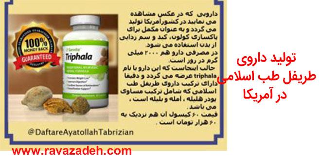 Photo of تولید داروی طریفل طب اسلامی در آمریکا!!